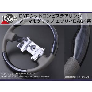 【黒木目】DYP ウッドコンビステアリング ノーマルグリップ エブリイワゴンDA64W/エブリイバンDA64V(H17/8-)純正エアバッグ対応|everyparts