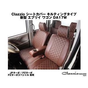 6033【ブラウンXアイボリーステッチ】クラッツィオシートカバーキルティングタイプ エブリイ ワゴン DA17W (H27/2-)JP系 / PZ系|everyparts