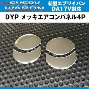 DYP メッキエアコンパネル4P 新型 エブリイ バン DA17 V(H27/2-)|everyparts