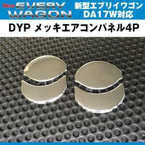DYP メッキエアコンパネル4P 新型 エブリイ ワゴン DA17 W (H27/2-)|everyparts