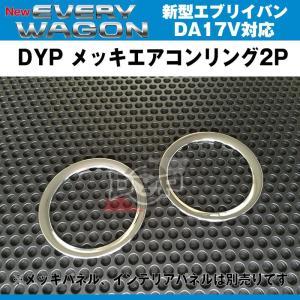 DYP メッキエアコンリング2P 新型 エブリイ バン DA17 V(H27/2-)|everyparts