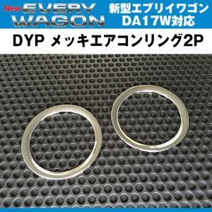 DYP メッキエアコンリング2P 新型 エブリイ ワゴン DA17 W (H27/2-)|everyparts