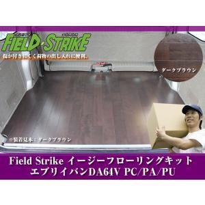 受注生産納期7-10日【ダークブラウン】Field Strike フローリングキット エブリイバンDA64V PC/PA/PU|everyparts