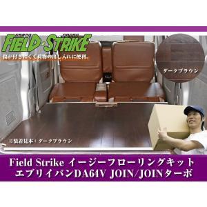 受注生産納期7-10日【ダークブラウン】Field Strike フローリングキット エブリイバンDA64V JOIN/JOINターボ|everyparts