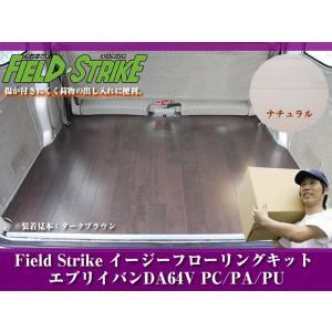 受注生産納期7-10日【ナチュラル】Field Strike フローリングキット エブリイバンDA64V PC/PA/PU|everyparts