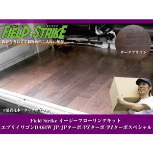 受注生産納期7-10日【ダークブラウン】Field Strike フローリングキット エブリイワゴンDA64W JP/JPターボ/PZターボ/PZターボスペシャル|everyparts