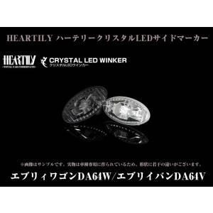【スモーク】HEARTILY ハーテリークリスタルLEDサイドマーカー エブリイワゴンDA64W/エブリイバンDA64V(H17/8-)|everyparts