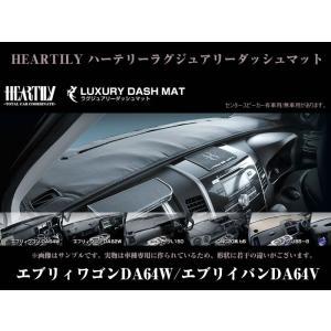 【ブラック】HEARTILY ハーテリーラグジュアリーダッシュマット エブリイワゴンDA64W/エブリイバンDA64V(H17/8-) センタースピーカー無し車用|everyparts