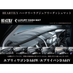【レッド】HEARTILY ハーテリーラグジュアリーダッシュマット エブリイワゴンDA64W/エブリイバンDA64V(H17/8-) センタースピーカー無し車用|everyparts