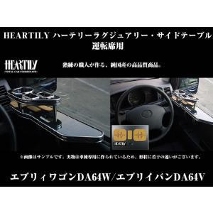 【茶木目 ブラックモール】HEARTILY ハーテリーラグジュアリーサイドテーブル 運転席 エブリイワゴンDA64W/エブリイバンDA64V(H17/8-)|everyparts