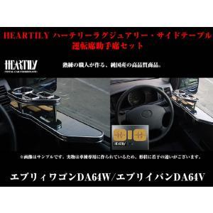 【黒木目 ブラウンモール】HEARTILY ハーテリーラグジュアリーサイドテーブル 運転席助手席セット エブリイワゴンDA64W/エブリイバンDA64V(H17/8-) everyparts