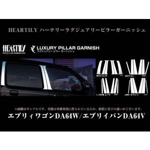 HEARTILY ハーテリーラグジュアリーピラーガーニッシュ  エブリイバンDA64V(H17/8-)|everyparts