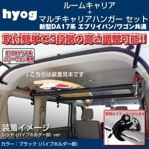 【サーフボードやルアーロッド積載セット!】ルームキャリアセット + マルチキャリアハンガー 黒 新型 エブリイ ワゴン バン DA17V / W (H27/2-)|everyparts