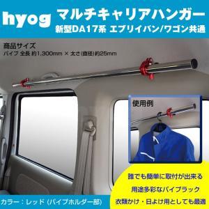 【サーフボードやルアーロッド積載に!】マルチキャリアハンガー 赤 新型 エブリイ ワゴン バン DA17V/W (H27/2-)|everyparts