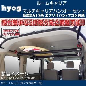 【サーフボードやルアーロッド積載セット!】ルームキャリアセット + マルチキャリアハンガー 赤 新型 エブリイ ワゴン バン DA17V / W (H27/2-)|everyparts