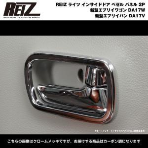 エブリィワゴン DA17W パーツ インサイドドア ベゼル パネル 2P (ダークカーボン調) REIZ ライツ ワゴン DA17W / バン DA17V (H27/2-)|everyparts