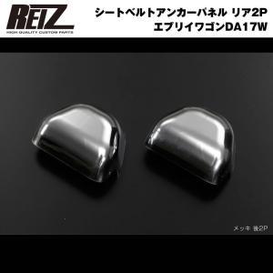 【クロームメッキ】REIZ ライツ シートベルトアンカーパネル リア2P 新型 エブリイ ワゴン DA17 W / バン DA17 V (H27/2-)|everyparts