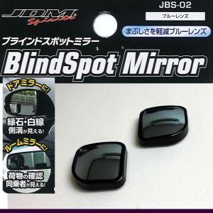 【ブルーミラー】ブラインドスポットミラー エブリイワゴンDA64 W (H17/8〜)