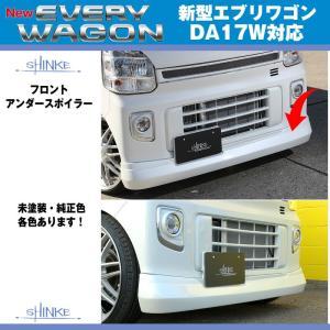 【未塗装】SHINKE シンケ フロントアンダースポイラー 新型 エブリイ ワゴン DA17 W (H27/2-) everyparts