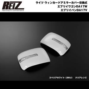 【スペリアホワイト 26U WM穴有り車用】REIZ ライツ ウィンカードアミラーカバー交換式 エブリイ ワゴン DA17 W エブリイ バン DA17 V(H27/2-) PZTS専用|everyparts