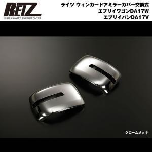 【クローム WM穴有り車用】REIZ ライツ ウィンカードアミラーカバー交換式 エブリイ ワゴン DA17 W エブリイ バン DA17 V(H27/2-) PZTS専用|everyparts