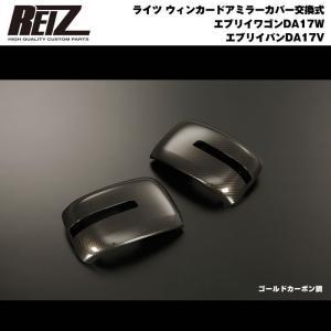 【ゴールドカーボン調 WM穴有り車用】REIZ ライツ ウィンカードアミラーカバー交換式 エブリイ ワゴン DA17 W エブリイ バン DA17 V(H27/2-) PZTS専用|everyparts
