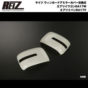 【未塗装 WM穴有り車用】REIZ ライツ ウィンカードアミラーカバー交換式 エブリイ ワゴン DA17 W エブリイ バン DA17 V(H27/2-) PZTS専用|everyparts