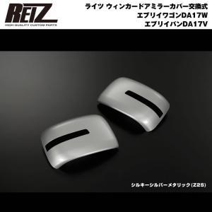 【シルキーシルバーメタリック Z2S WM穴有り車用】REIZ ライツ ウィンカードアミラーカバー交換式 エブリイ ワゴン DA17 W エブリイ バン DA17 V(H27/2-)|everyparts