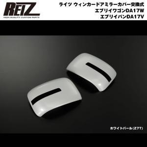 【ホワイトパール Z7T WM穴有り車用】REIZ ライツ ウィンカードアミラーカバー交換式 エブリイ ワゴン DA17 W エブリイ バン DA17 V(H27/2-) PZTS専用|everyparts