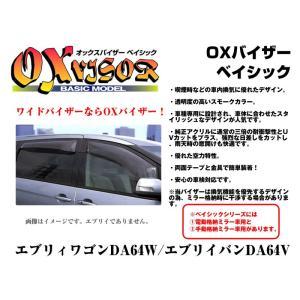 【受注生産5-6週間】OXバイザー オックスバイザーベーシック 手動格納ミラー車対応 フロントサイド用左右セット エブリイワゴンDA64W/エブリイバンDA64V(H17/8-)|everyparts