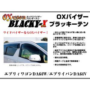 【受注生産納期5-6週間】OXバイザー オックスバイザーブラッキーテン フロントサイド用左右セット エブリイワゴンDA64W/エブリイバンDA64V(H17/8-)|everyparts