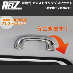 【クロームメッキ】REIZ ライツ 可動式 アシストグリップ 3Pセット(助手席+2列目左右) エブリイ ワゴン DA17 W (H27/2-) everyparts
