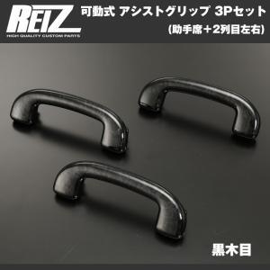 【黒木目】REIZ ライツ 可動式 アシストグリップ 3Pセット(助手席+2列目左右) エブリイ ワゴン DA17 W (H27/2-) everyparts