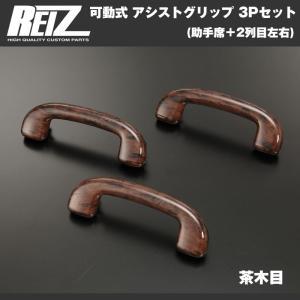 【茶木目】REIZ ライツ 可動式 アシストグリップ 3Pセット(助手席+2列目左右) エブリイ ワゴン DA17 W (H27/2-) everyparts