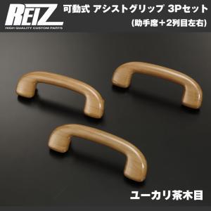 【ユーカリ茶木目】REIZ ライツ 可動式 アシストグリップ 3Pセット(助手席+2列目左右) エブリイ ワゴン DA17 W (H27/2-) everyparts