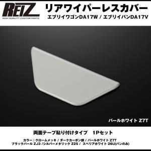 【パールホワイト Z7T】REIZ ライツ リアワイパーレスカバー1P 新型 エブリイ ワゴン DA17W (H27/2-) everyparts