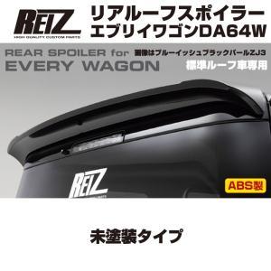 エブリイ ワゴン DA64W 標準ルーフ車専用 ABS製 未塗装 リアルーフ スポイラー REIZ ライツ|everyparts