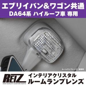 REIZ ライツ インテリア クリスタル ルームランプ レンズ エブリイ DA64 系 (H17/8-) ハイルーフ車用|everyparts