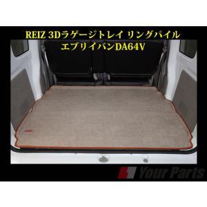 【ベージュ(オレンジ)】REIZ ライツ3Dラゲージトレイ リングパイル エブリイバンDA64V(H17/8-)|everyparts