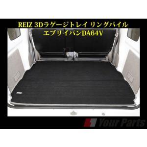 【ブラック(グレー)】REIZ ライツ3Dラゲージトレイ リングパイル エブリイバンDA64V(H17/8-)|everyparts