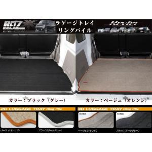 【ブラック(グレー)】REIZ ライツ3Dラゲージトレイ リングパイル エブリイワゴンDA64W(H17/8-)|everyparts