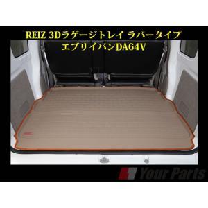 【ベージュ(オレンジ)】REIZ ライツ3Dラゲージトレイ ラバータイプ エブリイバンDA64VH17/8-)|everyparts