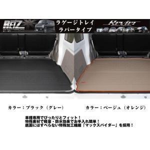 【ベージュ(オレンジ)】REIZ ライツ3Dラゲージトレイ ラバータイプ エブリイワゴンDA64W(H17/8-)|everyparts