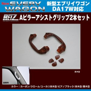 【茶木目】REIZ ライツ Aピラーアシストグリップ2本セット 新型エブリイワゴンDA17W(H27/2-) everyparts