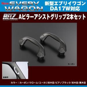 【カーボン】REIZ ライツ Aピラーアシストグリップ2本セット 新型エブリイワゴンDA17W(H27/2-) everyparts