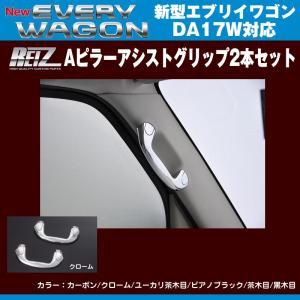 【クローム】REIZ ライツ Aピラーアシストグリップ2本セット 新型エブリイワゴンDA17W(H27/2-) everyparts