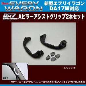 【ピアノブラック】REIZ ライツ Aピラーアシストグリップ2本セット 新型エブリイワゴンDA17W(H27/2-) everyparts
