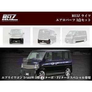 【未塗装】REIZ ライツエアロパーツ3点セット エブリイワゴン DA64W 5/6型 PZターボ・PZターボスペシャル専用|everyparts
