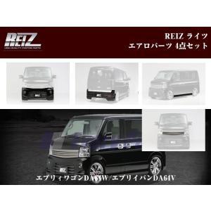 【未塗装】REIZ ライツエアロパーツ4点セット エブリイワゴンDA64W1-5型用(5/6型 PZターボ/PZターボスペシャルを除く)|everyparts