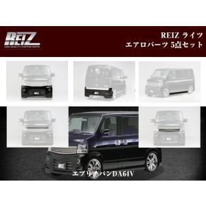 【未塗装】REIZ ライツエアロパーツ5点セット エブリイバンDA64V専用(H17/8-)|everyparts
